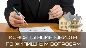 Юридические консультации по жилищным вопросам в Орске