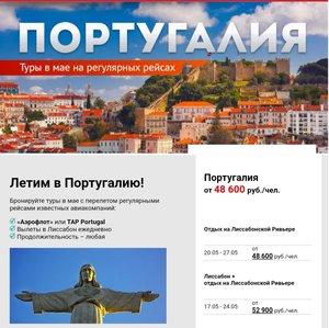 Португалия из Красноярска! (стыковка в Москве) Туроператор Меридиан 211-11-77, 211-11-55