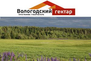 Программа губернатора - Вологодский гектар