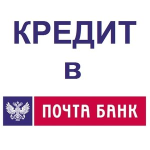 Мебель в кредит от «Почта Банка»