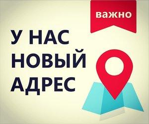 Приемный пункт на Фрязиновской 32 - ПЕРЕЕХАЛ!