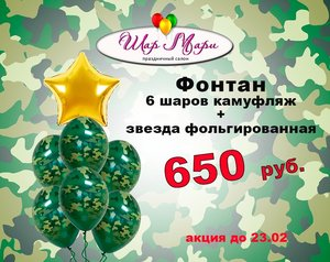Воздушные шары ко Дню Защитника Отечества
