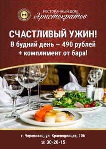 Счастливый ужин