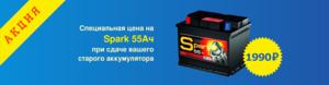 АКЦИЯ новый аккумулятор Spark 55 Ач за 1990 рублей