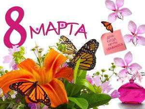 «Родниковая прохлада» от всей души поздравляет милых дам с праздником 8 марта!