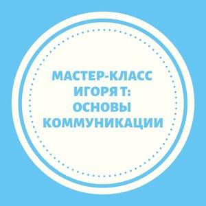"""Мастер-класс """"Основы коммуникации"""""""