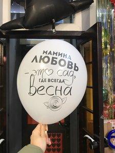 Специальные шарики для поздравления мамы купить заказать в Череповце