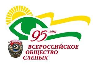 ООО «Вологодское ПО«Экран» является предприятием Всероссийского общества слепых