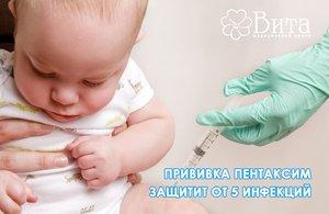 Импортная вакцина «Пентаксим» снова в наличии. Прививка может защитить ваших детей от 5 серьезных инфекций!