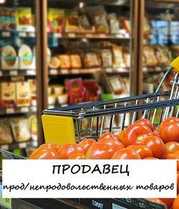 """Курс """"Продавец прод. /непродовольственных товаров"""" со знанием кассы с 18 сентября 2019 г."""