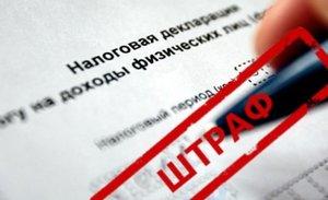 Штрафы за непредоставление или несвоевременную подачу декларации 3-НДФЛ