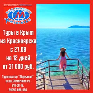 Выгодные туры в Крым с вылетом из Красноярска 27. 08 на 12 дней от 31 000 руб. на персону при двухместном размещении.