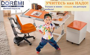 Только в июне - АКЦИЯ на школьную ортопедическую мебель!!!!! Скидки до 25% Таких цен больше не будет!