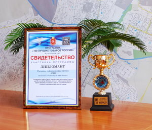 Дипломант конкурса «100 лучших товаров России»