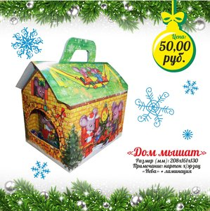 Новогодняя упаковка в Вологде