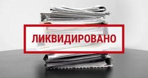 Полное сопровождение процедуры ликвидации ООО