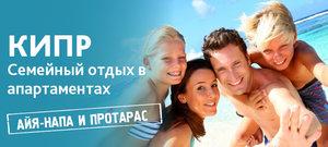Кипр: семейный отдых в гарантированных апартаментах
