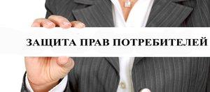 Защита прав потребителей в Вологде