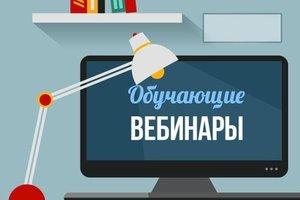 Цикл ежедневных бесплатных вебинаров