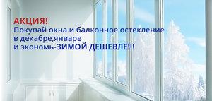 Приобретай окна и балконное остекление зимой и экономь!