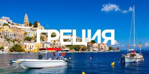 Бюджетные туры в Грецию для обладателей шенгена