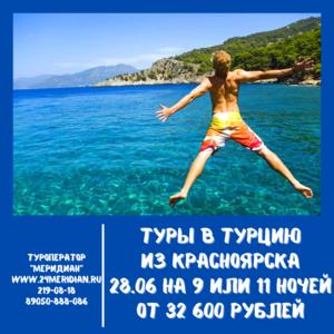 Выгодные туры в Турцию из Красноярска с вылетом 28. 06 на 9 или 11 ночей от 32 600 рублей. Туроператор Меридиан, 219-08-18