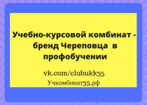 Учебно-курсовой комбинат – бренд Череповца в профобучении.