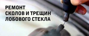 Ремонт сколов и трещин в Вологде