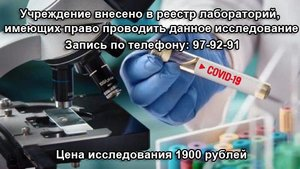 Анализ на коронавирус в Оренбурге