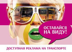 Реклама на автобусах города