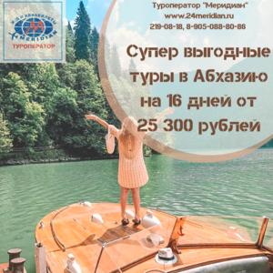 Супер выгодные длительные туры в Абхазию из Красноярска на 16 дней от 25 300 руб. Туроператор Меридиан, 21-08-18