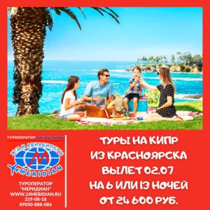 Горящие туры на Кипр из Красноярска 02. 07 на 6 или 13 ночей от 24 600 рублей. Туроператор Меридиан, 219-08-18