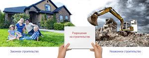 Получить разрешение на строительство