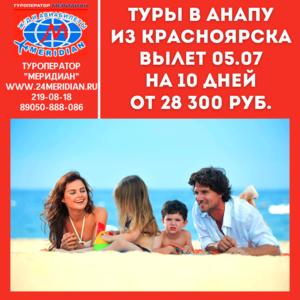 Выгодные туры в Анапу из Красноярска с прямым перелетом 05. 07 на 10 дней от 28 300 руб. Туроператор Меридиан, 219-08-18