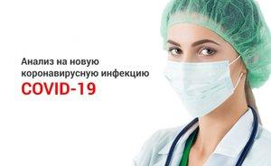 Анализ на COVID-19 (коронавирус) в Оренбурге