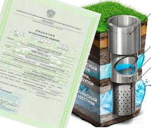 Лицензия на пользование недрами для добычи подземных вод.