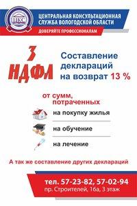 Составление деклараций на возврат 13%