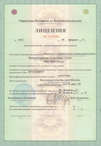 Охранное предприятие Вологда