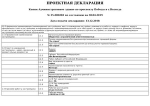 ПРОЕКТНАЯ ДЕКЛАРАЦИЯ (редакция от 30. 04. 2019 г. )