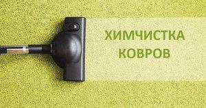 До 31. 08 сдай ковер на чистку и получи чистку автомобильных ковриков В ПОДАРОК!!!