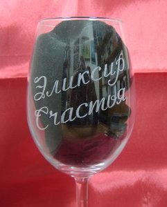 Гравировка на бокалах для вина.