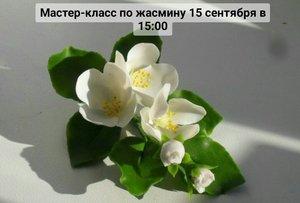 Флористика из полимерной глины в Череповце! Приглашение на МК
