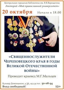 Лекция «Священнослужители Череповецкого края в годы Великой Отечественной войны»
