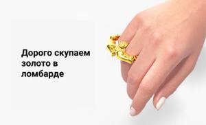 Дорого скупаем золото в ломбарде