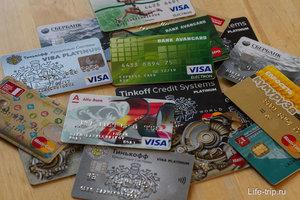 Условия расчета банковскими картами!