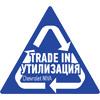 Программа утилизации и Trade In. Успей воспользоваться!!