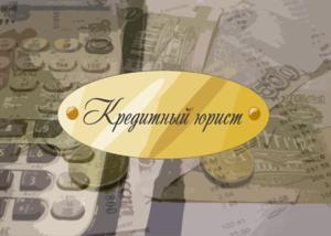 Юридическая помощь в решении кредитных споров в Орске