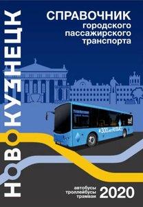 18 ноября - общественный транспорт Новокузнецка начнет работать по-новому!