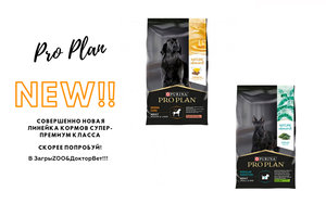 Акция! Корм для собак Pro Plan Nature Elements по суперцене!