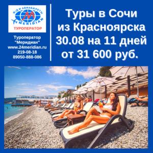 Самые выгодные туры в Сочи из Красноярска в августе на 11 дней от 31 600 руб.